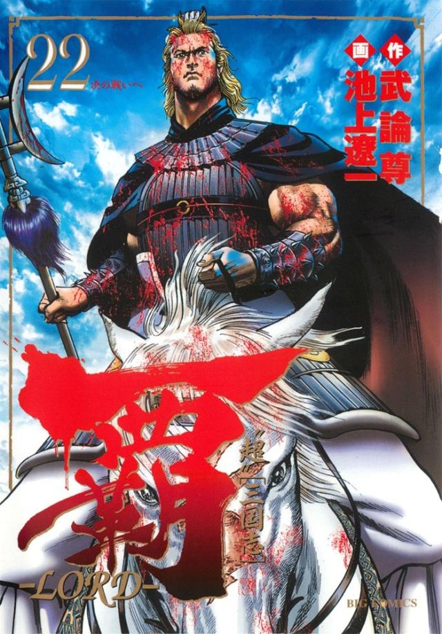Chou Sangokushi Lord1