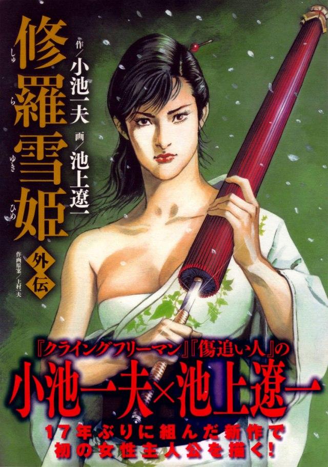 SyurayukiHime-Gaiden201