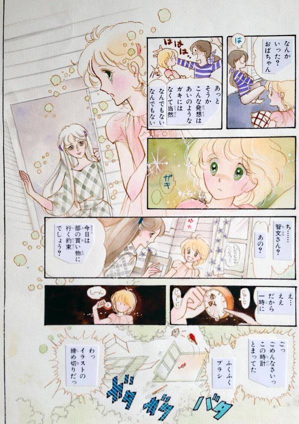 saga (11)